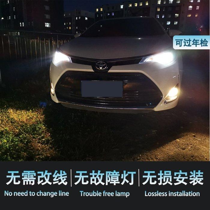 @振宇汽車14-19款豐田雷凌LED大燈改裝遠近光一體前大燈燈泡霧燈專用超亮