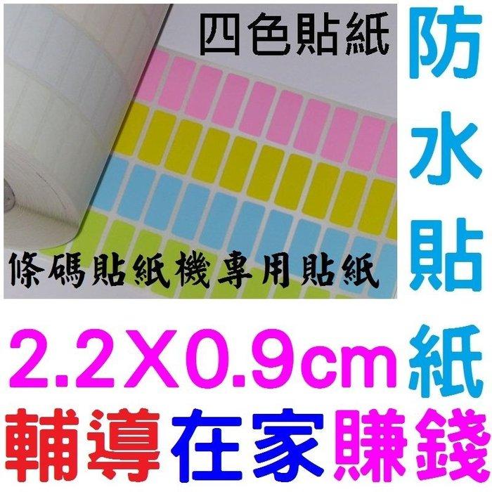 2209四色貼2.2X0.9cm一捲6250張一排四張出紙,TTP-345條碼機貼紙機標籤機可印品名口味貼姓名貼紙666