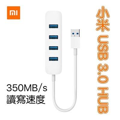 高速傳輸 小米 USB 3.0 HUB 四口USB擴展 分線器 轉接器 擴展器 轉接頭 隨身碟 筆電 多功能 外接usb