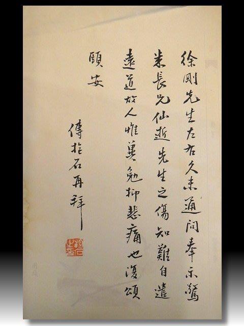 【 金王記拍寶網 】S1072  中國近代名家  傅抱石款 水墨印刷書信書法一張 罕見 稀少