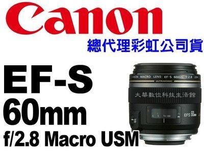 *華大 花蓮*【超值微距鏡】Canon EF-S 60mm F2.8 Macro USM  彩虹公司貨/  100mm 花蓮縣