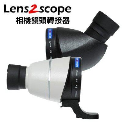 [板橋富豪相機]Lens2scope鏡頭轉接器 將鏡頭變成望遠鏡 可 賞鳥 黑45/180度.SONY CANON