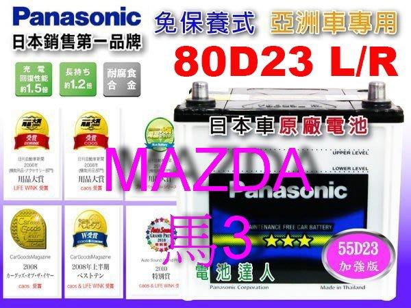 【鋐瑞電池】國際牌 (80D23L) MAZDA 馬自達3 馬3 75D23L 可 到府安裝 汽車電瓶  不斷電施工換