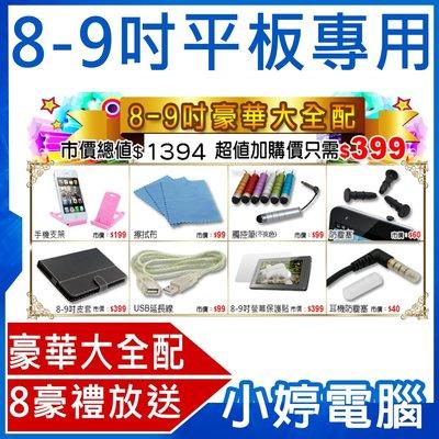 【小婷電腦*配件】全新 8吋-9吋平板專用豪華大全配/皮套/保護貼/USB延長線/觸控筆/防塵塞/8好禮