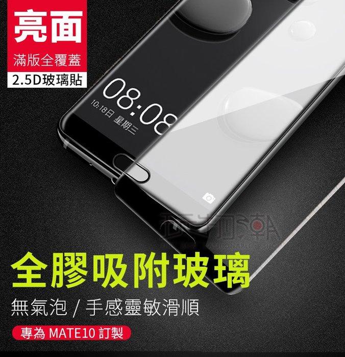 ❤現貨❤HUAWEI華為 mate20/mate10全膠吸附滿版曲面高清鋼化玻璃保護貼