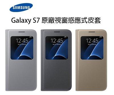 【3C平價屋】三星 Samsung Galaxy S7 G930專用 原廠視窗透視感應式皮套