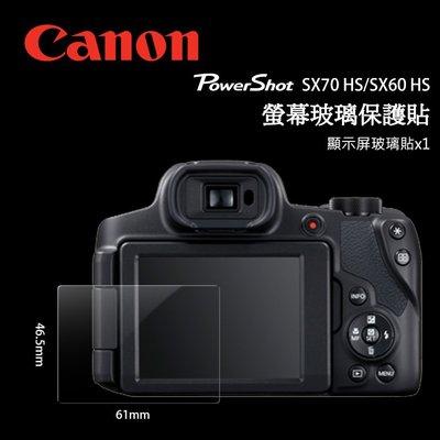 ?CANON 佳能 PowerShot SX60 SX70 螢幕玻璃保護貼 玻璃貼 相機貼 螢幕貼