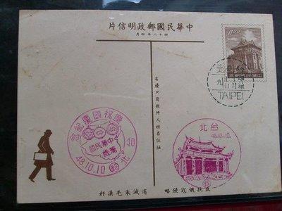 明信片~金門-48/10/10..慶祝國慶孔廟郵戳..交通部郵政總局印製..如圖示.