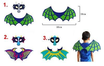 萬聖節服裝,萬聖節恐龍裝,萬聖節南瓜/恐龍裝,萬聖變裝服-恐龍翅膀面具組