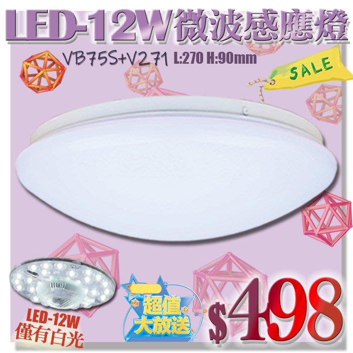 §LED333§(33HVB75+V271) PC燈罩 配LED-12W感應吸頂燈 白光 附有磁鐵背板 節能省電 高亮度