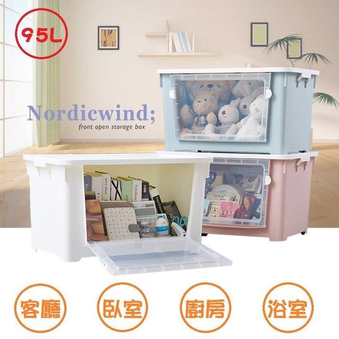 [免運] 歐德萊 三入 95L下掀式收納箱 可堆疊 收納櫃  置物箱 置物櫃 置物盒 整理箱 衣物收納箱 玩具收納箱