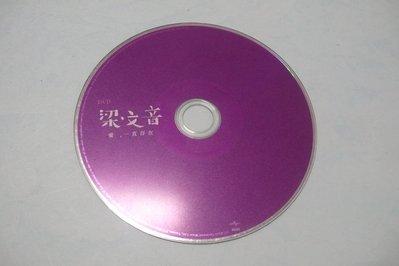 紫色小館78-1--------梁文音-愛,一直存在