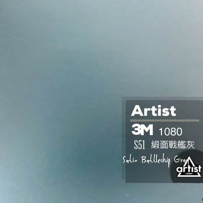 【Artist阿提斯特】 正3M Scotchprintl 1080 S51 戰艦灰 車貼專用膠膜(預購款)