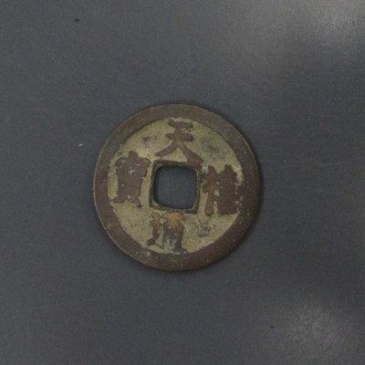 a1124,北宋,天禧通寶,小平真書,重約 3.6克。