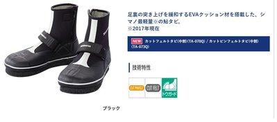 五豐釣具-SHIMANO  2017最新款防滑+釘鞋TA-073Q特價3200元