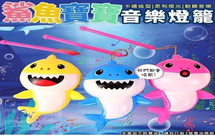 佳佳玩具 -----  手提 鯊魚寶寶 Baby shark 燈籠 燈光 音樂 元宵必備 【CF147617】