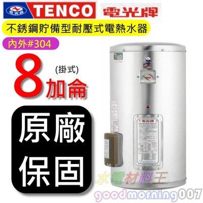 ☆水電材料王☆ 電光牌TENCO ES-83B008 電能熱水器 8 加侖 掛式 單相 ES83B008 部分地區免運