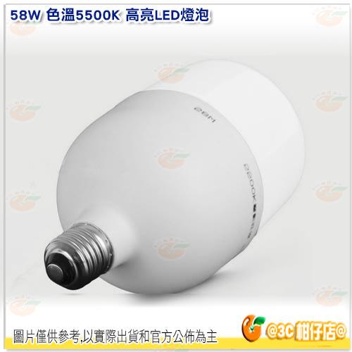 58W 色溫5500K 高亮LED 攝影燈泡 110V~240V 晶片式 LED燈 持續燈 棚燈 補光燈 攝影棚