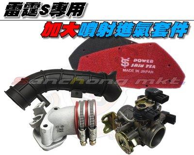 三重賣場 新雅部品 雷霆S專用 加大噴射進氣套件組 原廠直上 提升加速性 高流量濾清器 節流閥 歧管
