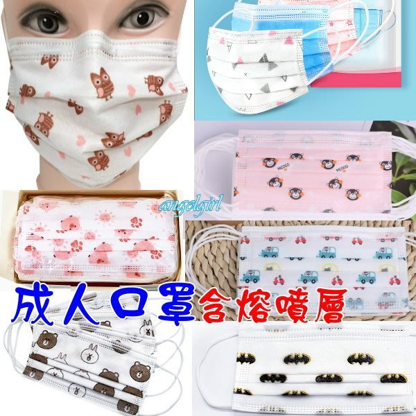 紅豆批發百貨/含熔噴布三層口罩卡通口罩成人口罩/一次性口罩三層防護防塵防曬透氣防護口罩