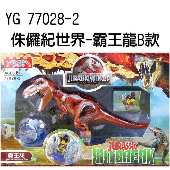 ◎寶貝天空◎【YG 77028-2 侏儸紀世界-霸王龍B款】小顆粒,侏羅紀公園,恐龍積木,可與LEGO樂高積木組合玩
