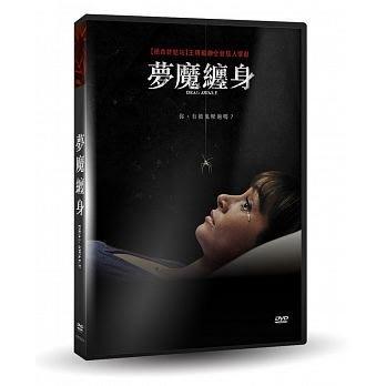 合友唱片 面交 自取 夢魔纏身 DVD Dead Awake