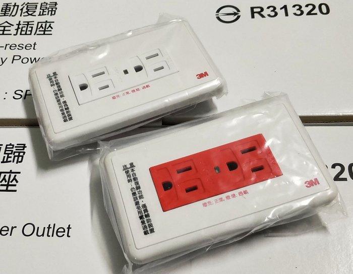 茶米電店-3M自動重置/復歸安全插座.型號SPO-101.大量現貨.量多更優惠