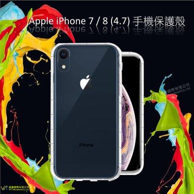 【WT 威騰國際】 Apple iPhone 7 / 8 (4.7) 手機空壓氣墊TPU殼 氣囊式防撞 透明防摔抗震殼
