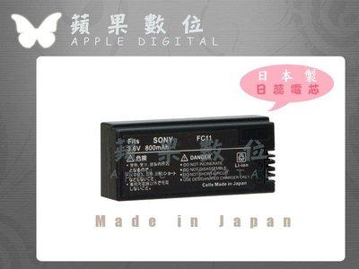 蘋果數位 SONY NP-FC11 NP-FC10 日製電池 DSC-V1/DSC-P2/DSC-P3/DSC-P5/DSC-P7/DSC-P8
