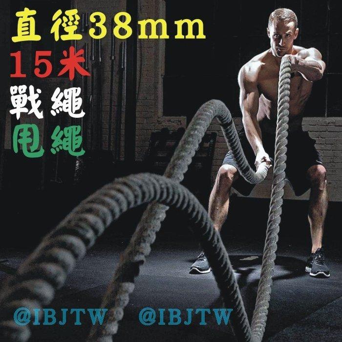 15米38mm 戰繩 甩繩【奇滿來】黑色/黑黃色 體能訓練繩 MMA 格鬥繩 UFC 健身 拉力繩 力量繩 重訓AAAC