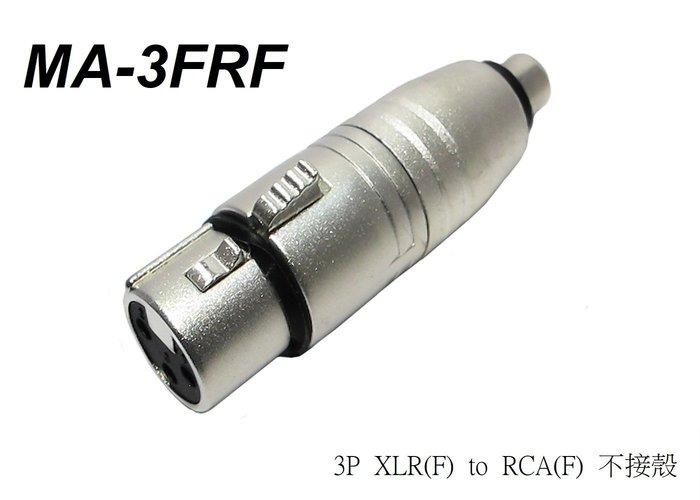 【六絃樂器】全新 Stander MA-3FRF 轉接頭 /  XLR母頭 轉 RCA母頭