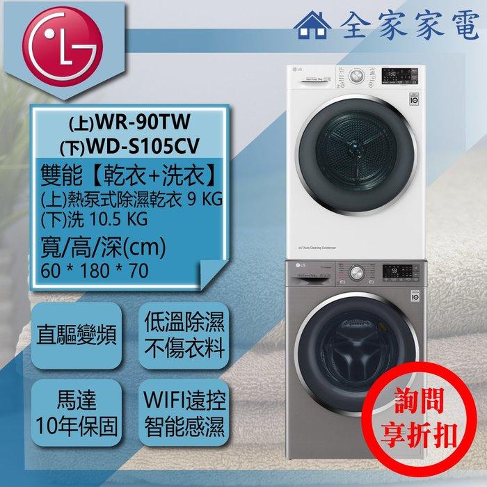 【問享折扣】LG 乾衣機 WR-90TW + WD-S105CV【全家家電】另售 WD-S105CW WD-S105DW