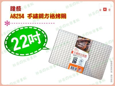 ~超級 ~隆藝 A8254 22吋 不鏽鋼方格烤網 48~30cm 方格網 烤肉網 燒烤網 碳烤網 燒烤盤 可混批