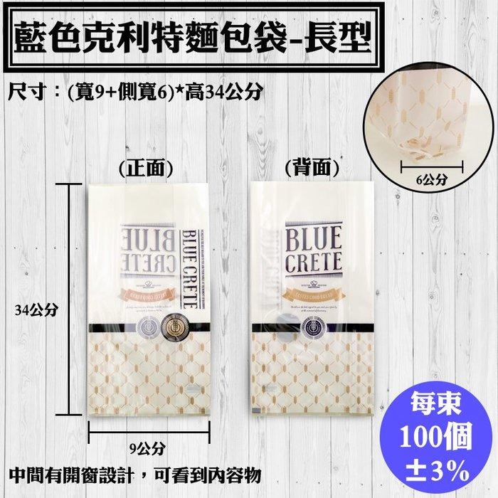 【藍色克利特長型麵包袋】(寬9+側寬6)*高34公分,100入/袋,點心袋,烘培包裝, 開窗透明