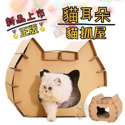 宅配免運【貓耳朵貓屋】貓窩 睡窩 貓屋 貓抓屋 貓抓板 貓跳台 寵物窩 睡窩 貓咪睡窩 貓咪 五貓見客