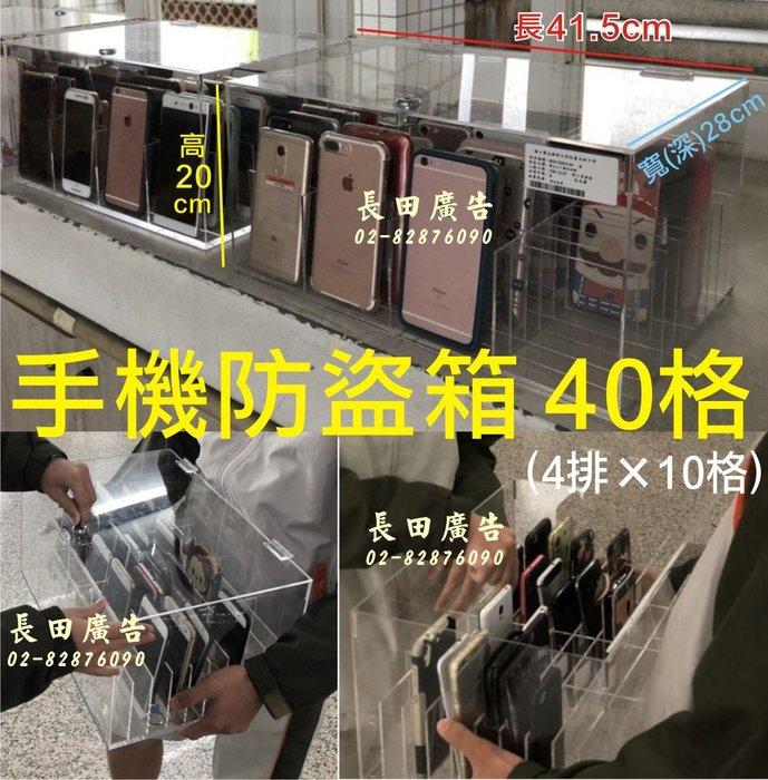 長田{壓克力工廠} 客製化40格手機櫃 模型展示櫃 公仔收藏櫃 透明壓克力相框 桌上型 掛牆面 展示框 壓克力ㄇ型展示架