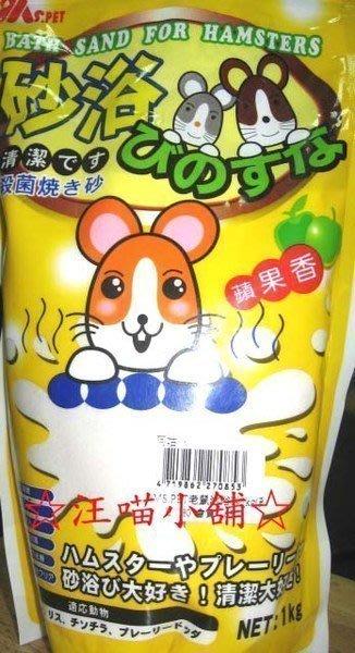 ☆汪喵小舖2店☆ Ms.Pet鼠用沐浴砂1KG//蘋果香、薰衣草香