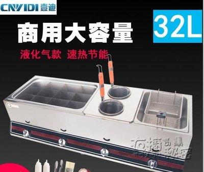 迪商用燃氣油炸鍋大型煤氣液化氣關東煮機器加長炸油條機油炸爐