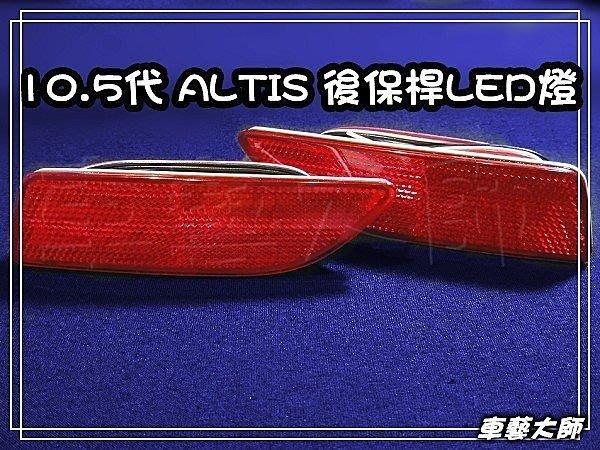 ☆車藝大師☆批發專賣 TOYOTA 12年 NEW ALTIS 10.5代 兩段亮法 後保桿 LED燈 台製 現貨 另有10代