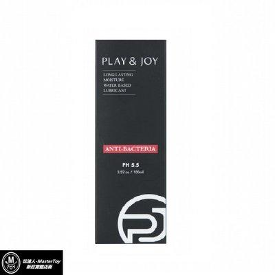 Play&Joy 抑菌款 潤滑液 50ml 總公司授權經銷商