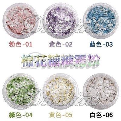 《仿棉花糖糖霜粉六色套組》~獨特6款不同顏色~6瓶套裝銷售區