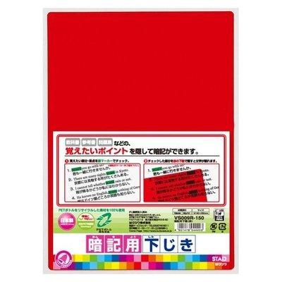 【SE Stationery新易】【數量不多,快搶】日本KUTSUWA STAD暗記用墊板(綠/紅)