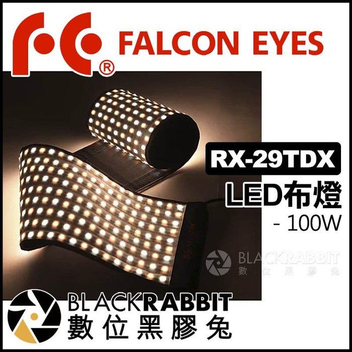 數位黑膠兔【 Falcon Eyes RX-29TDX LED 布燈 100W 】攝影燈 補光燈 柔板 軟板 柔性 軟性