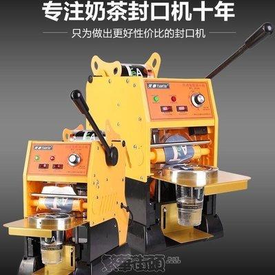 奶茶封口機天泰半自動奶茶豆漿封口機手壓奶茶店自動卷膜封杯機商用 SHNK