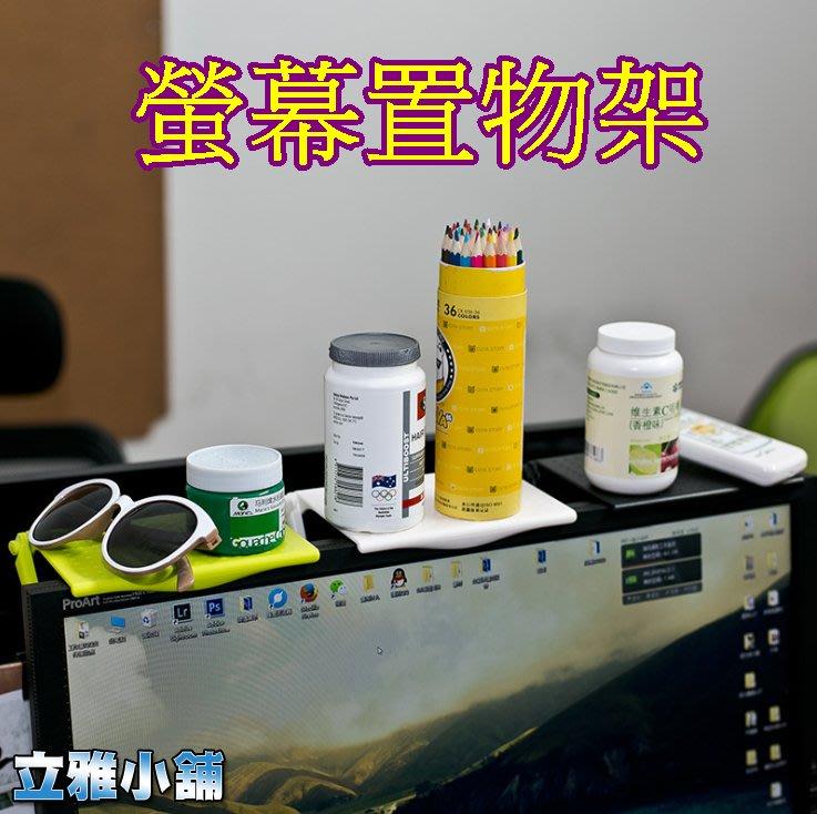 【立雅小舖】創意多功能 電腦螢幕置物架 收納架《螢幕置物架LY0294》