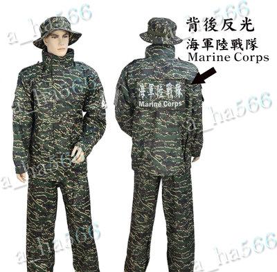 110年度新型海軍陸戰隊雨衣/虎斑數位迷彩兩截式雨衣*陸戰隊數位迷彩雨衣*郵局免運費/Marine Corps