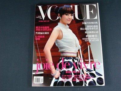 【懶得出門二手書】中文雜誌《VOGUE 137》侯佩岑快樂出軌 凱特哈德森 開心迎接單身生活(21C31)