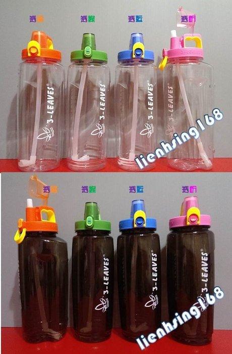 ╭☆彌勒天蠍~ 彈跳掀蓋2000【3-LEAVES三葉環保水壺】杯瓶Tritan材質BPA FREE