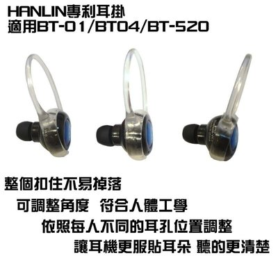 【風雅小舖】HANLIN專利耳掛-適用BT-01/BT-04/BT-520