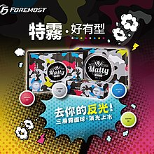 『飛高高』FOREMOST MATTY 全新 三層球 消光球 消光色 消光球